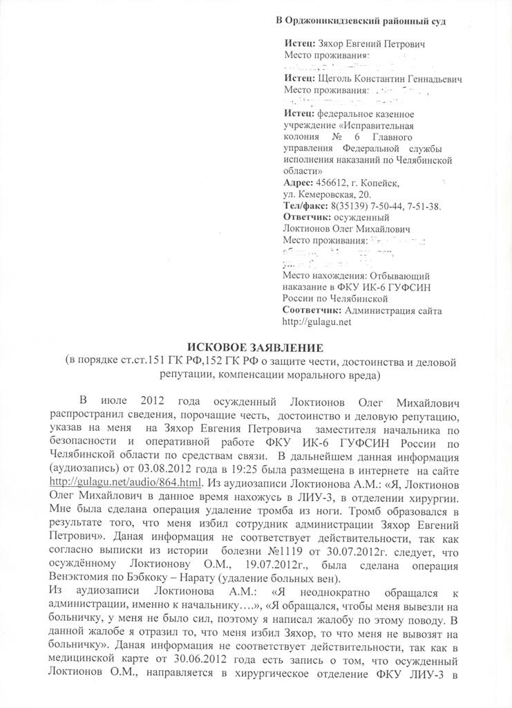 образец искового заявления в суд о деловой репутации - фото 4