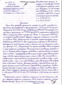 Матвеев заявление-1