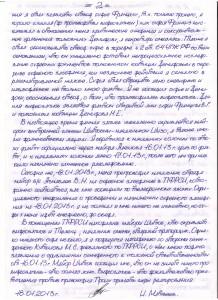 Матвеев заявление-2