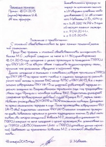 Матвеев заявление-3