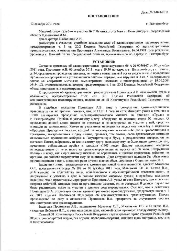 13122011_vdovichenko_01
