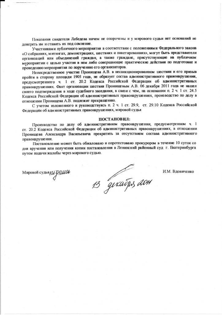 13122011_vdovichenko_03