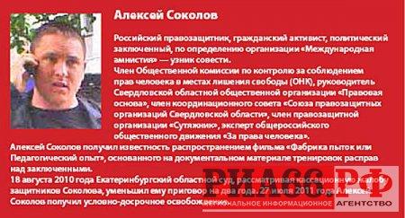 1357825442_sokolov_biografiya2