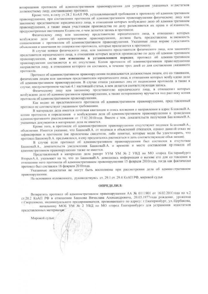 18032010_malyshkina_02