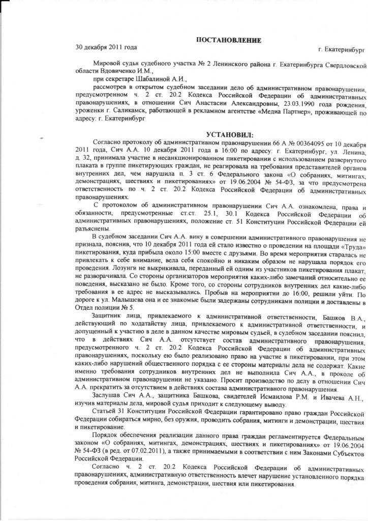 30122011_vdovichenko_01