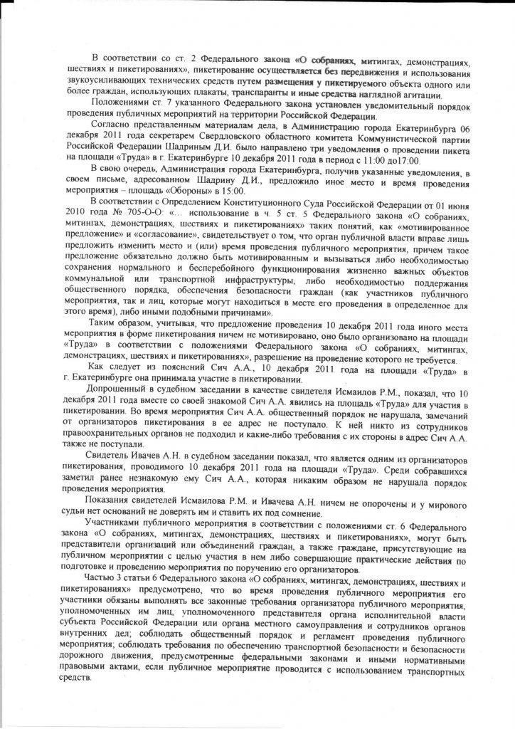 30122011_vdovichenko_02