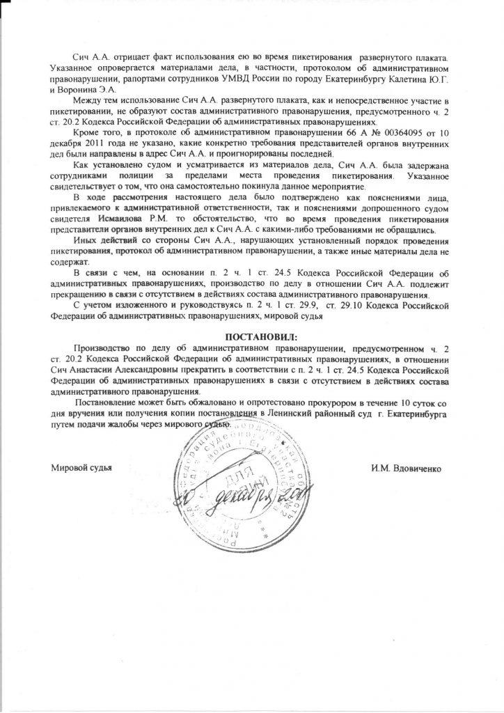 30122011_vdovichenko_03