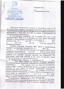 Отсканированный документ-2