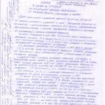 обращение военному прокурору 001