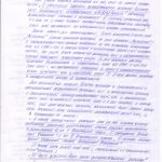 обращение, стр.2 001