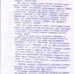 стр.12 001