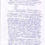стр.9 001