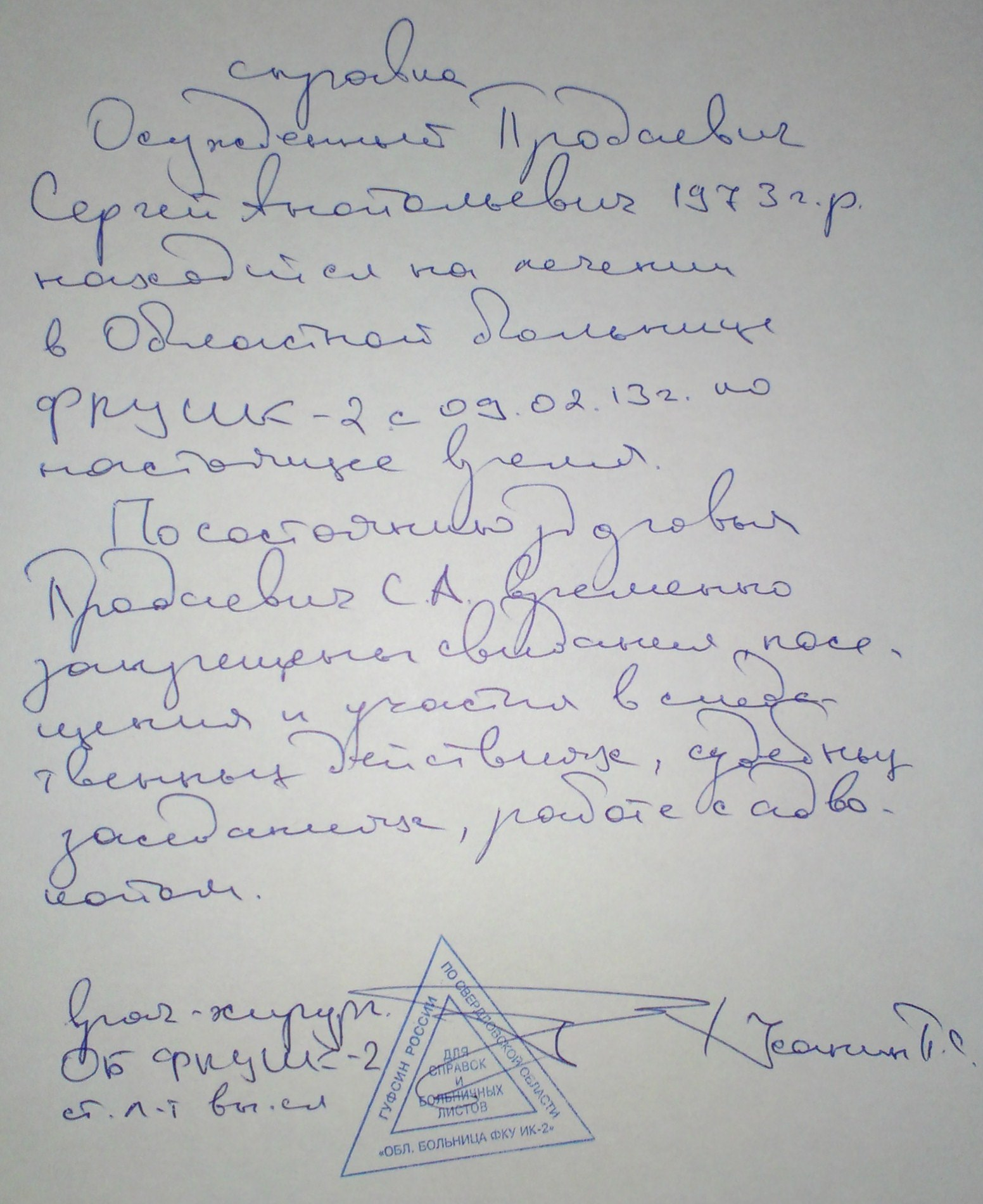 Как записаться к врачу иркутская область