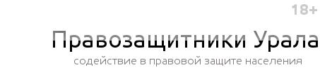 Правозащитники Урала