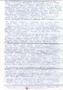 Заявление Демко, стр.2