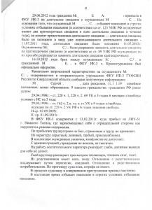 Мартюшева-2