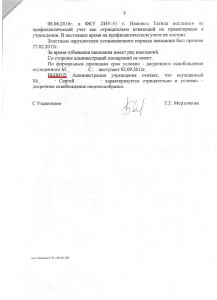 Мартюшева-3