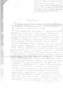 Письмо Германа