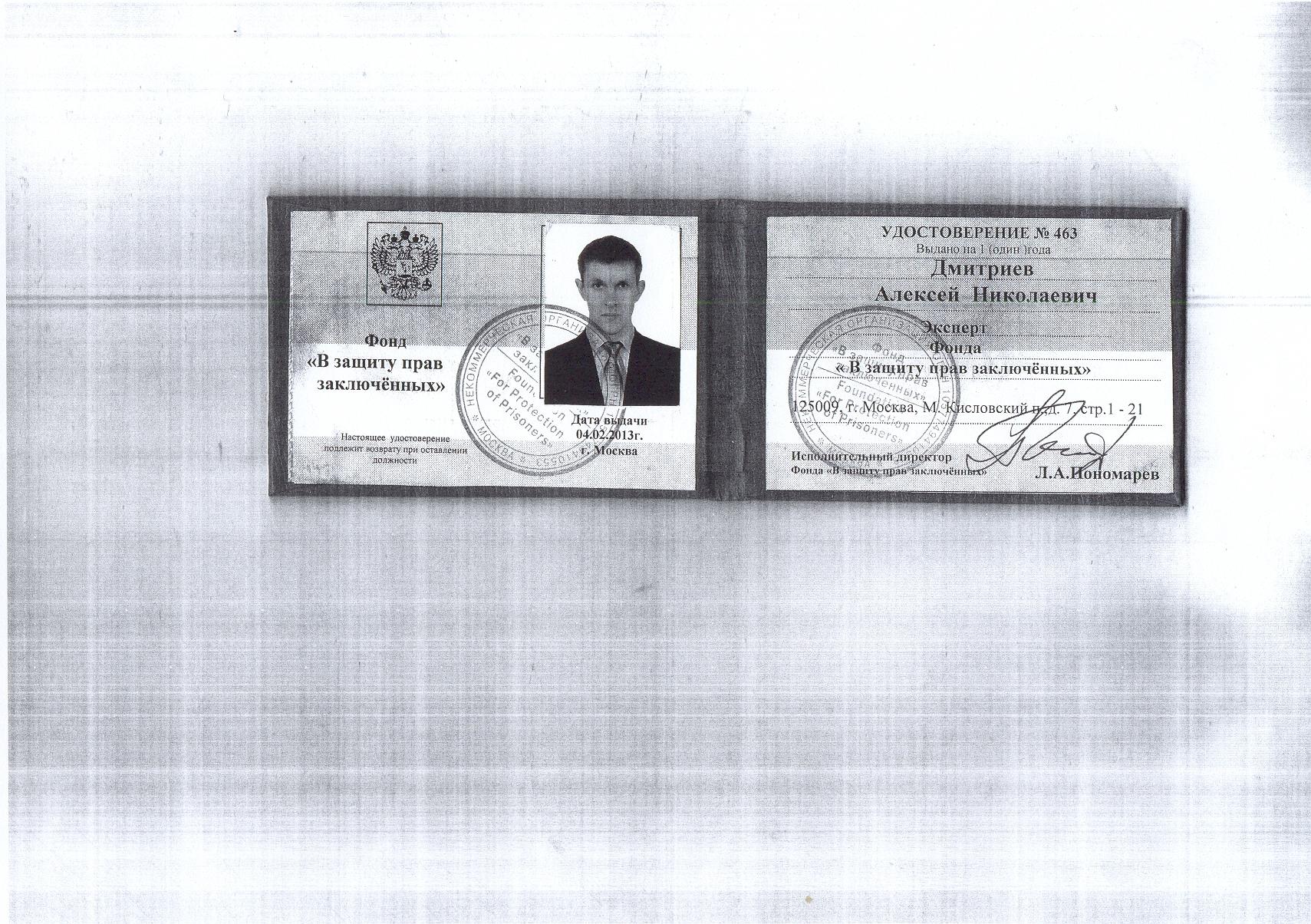 Копия Удостоверения Фсб