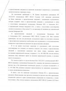 Ответ ГУФСИН-2