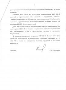 Ответ ГУФСИН-3