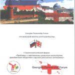 грузино-российский форум 001
