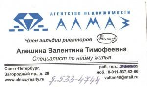 скан визитки 001