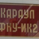 ФКУ ИК-2. «Маски-шоу»