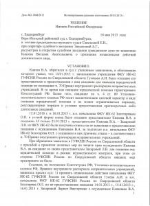 РешКнязь-1