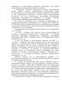 РешКнязь-4