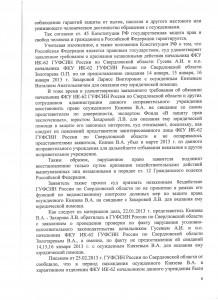 РешКнязь-6