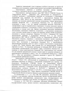 ноябрьРешКнязев-2