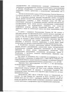 ноябрьРешКнязев-3