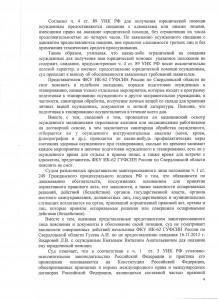 ноябрьРешКнязев-4
