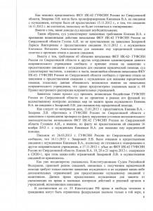ноябрьРешКнязев-6
