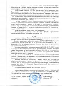 ноябрьРешКнязев-7