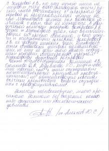 ОбАлексеев-2