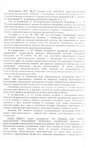 Реш-5