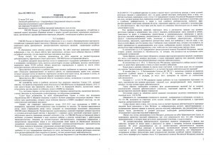 Реш_УФСИН Кир обл-1