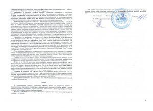 Реш_УФСИН Кир обл-2