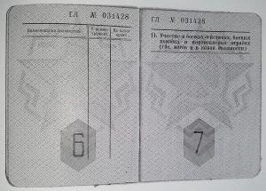 ВБ стр.7.