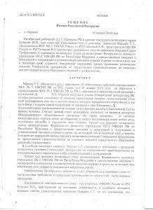 ИК-2 стр 1 - копия