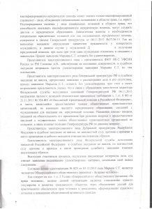 ИК-2 стр 2 - копия
