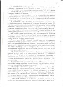 ИК-2 стр 3 - копия