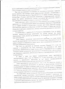 ИК-2 стр 4 - копия