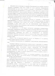ИК-2 стр 5
