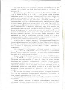 ИК-2 стр 6 - копия