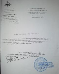 отчет Чайковского