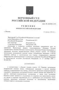 ВС РФ-1
