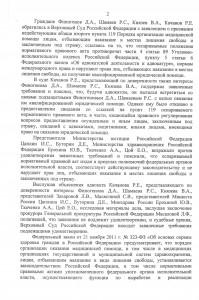 ВС РФ-2